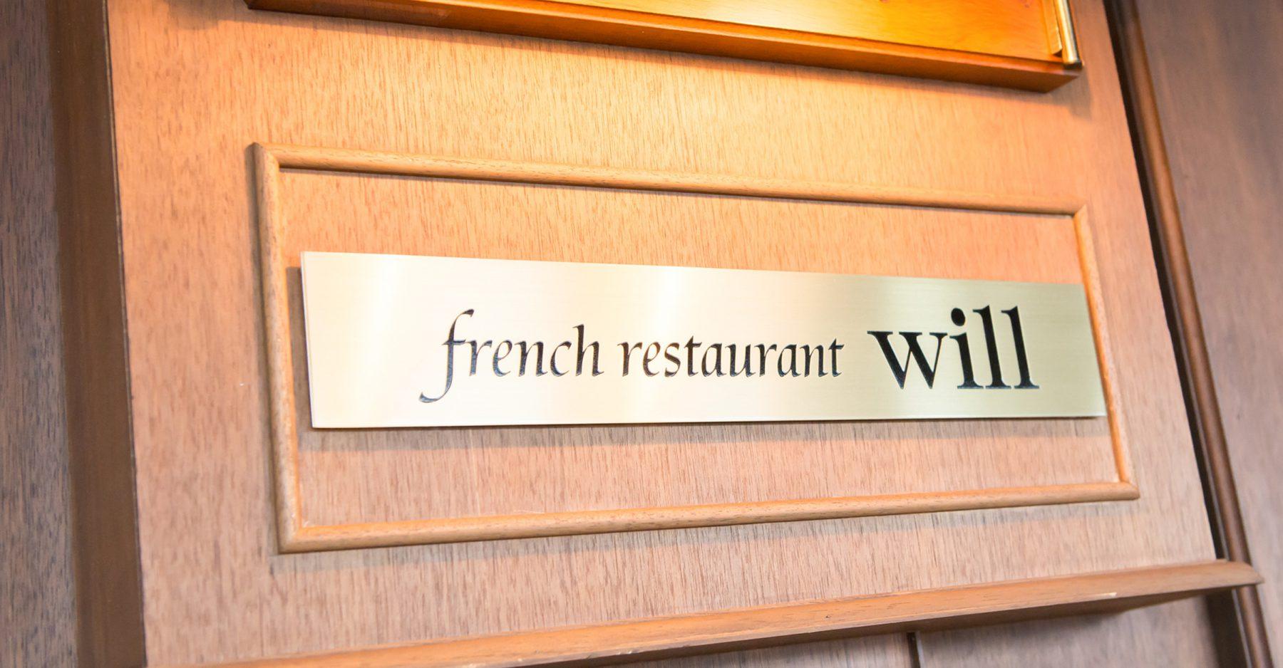 french restaurant willの写真