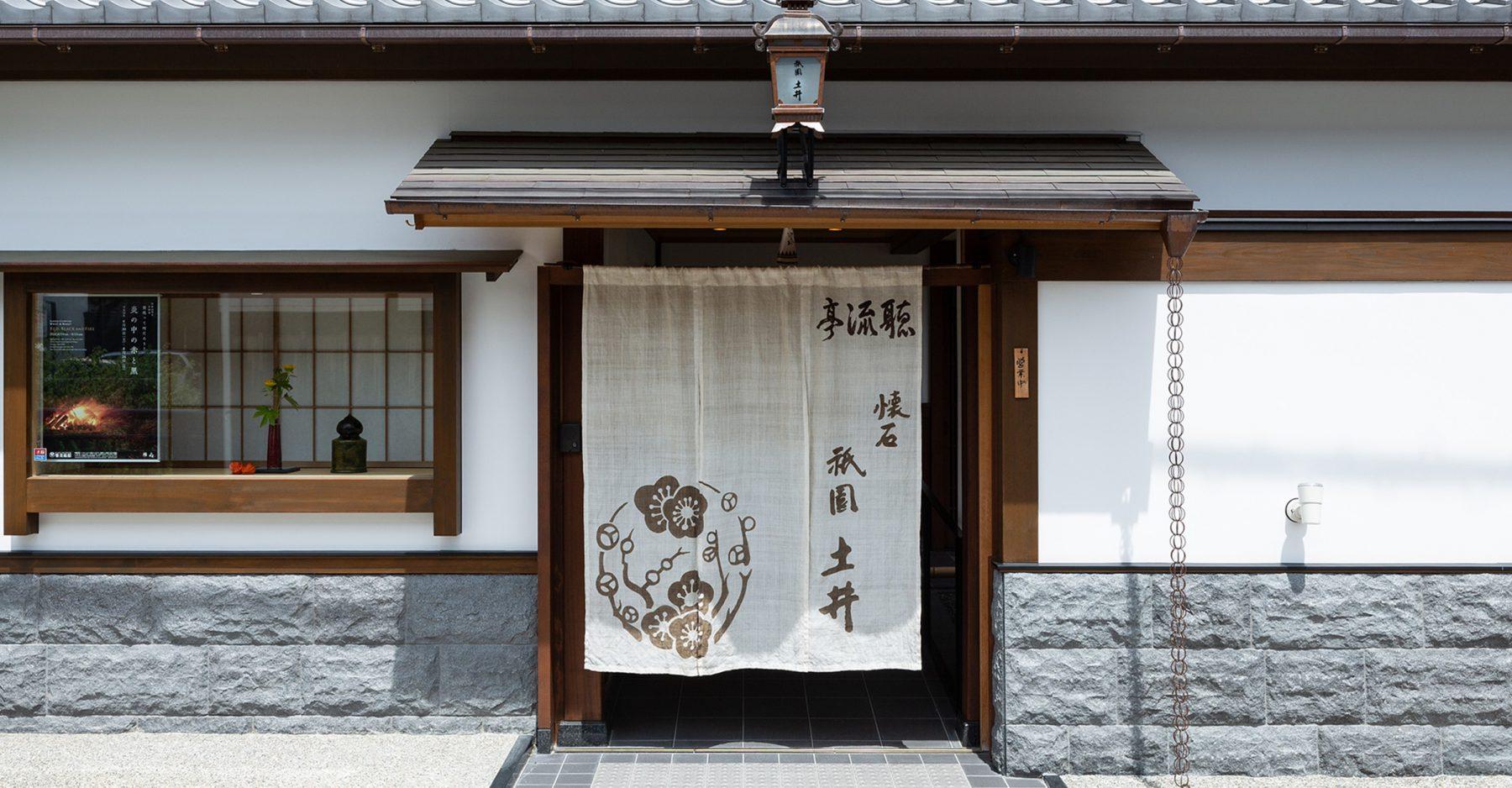 祇園 土井の写真